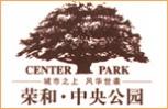 荣和·中央公园
