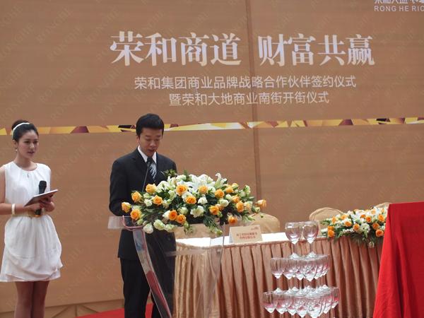 荣和大地商家签约仪式活动图片