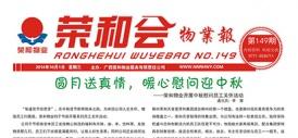荣和物业 149期 2014年10月刊