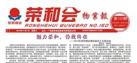 荣和物业 150期 2014年11月刊